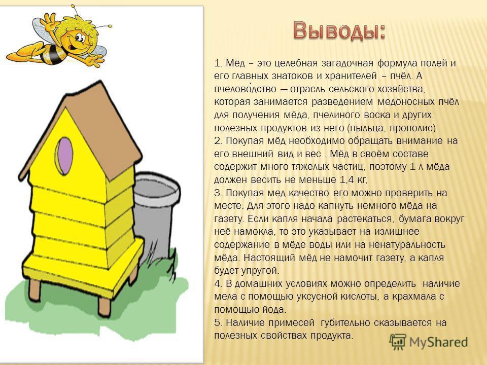 1. Мёд – это целебная загадочная формула полей и его главных знатоков и хранителей – пчёл. А пчеловодство отрасль сельского хозяйства, которая занимается разведением медоносных пчёл для получения мёда, пчелиного воска и других полезных продуктов из н