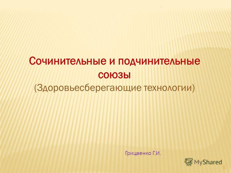 . 1 Грицаенко Г.И.
