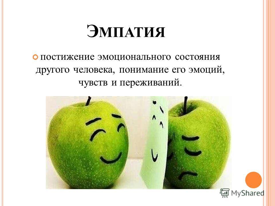 Э МПАТИЯ постижение эмоционального состояния другого человека, понимание его эмоций, чувств и переживаний.