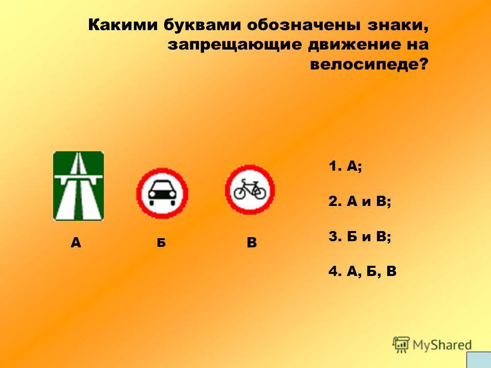 Какими буквами обозначены знаки, запрещающие движение на велосипеде? 1.А; 2.А и В; 3.Б и В; 4.А, Б, В Б ВА