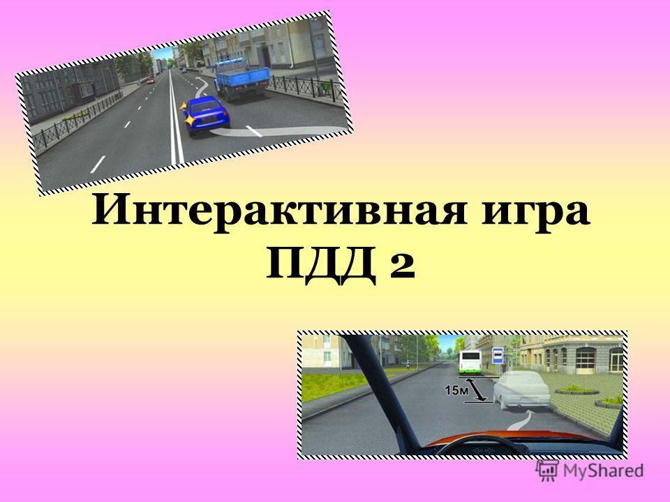 Интерактивная игра ПДД 2