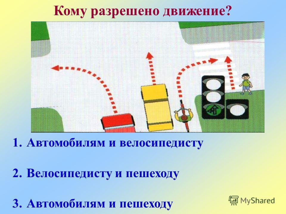 Кому разрешено движение? 1.Автомобилям и велосипедисту 2.Велосипедисту и пешеходу 3.Автомобилям и пешеходу