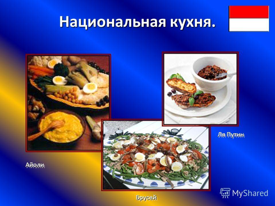 Национальная кухня. АйолиАйоли Ля Путин БрусейБрусей