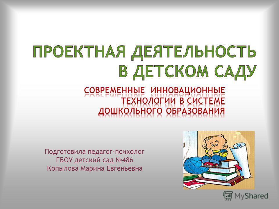 Подготовила педагог-психолог ГБОУ детский сад 486 Копылова Марина Евгеньевна
