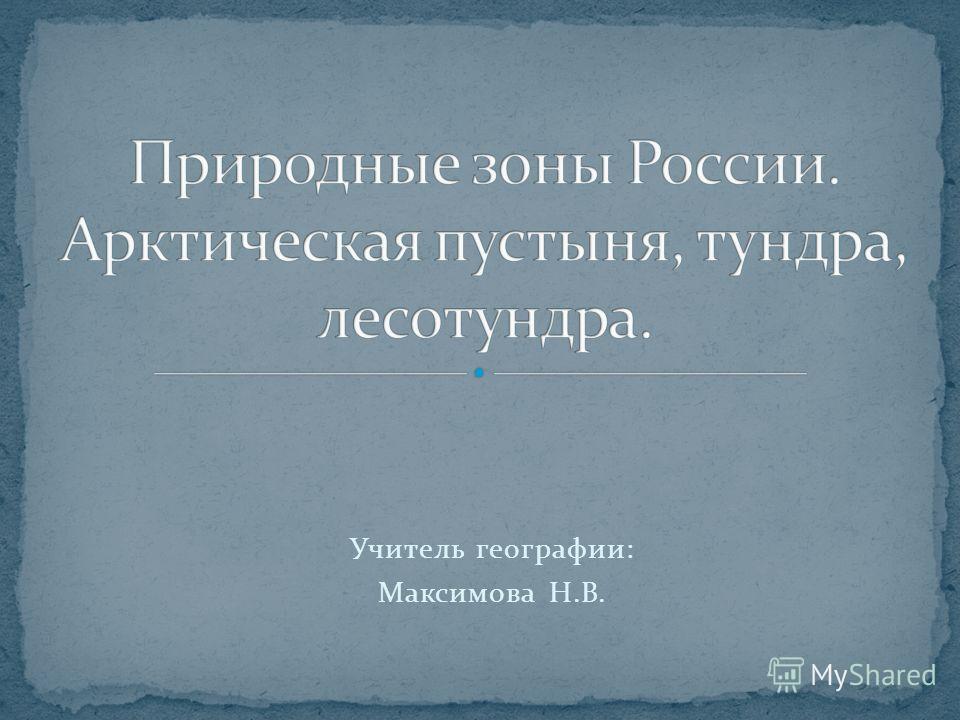 Учитель географии: Максимова Н.В.