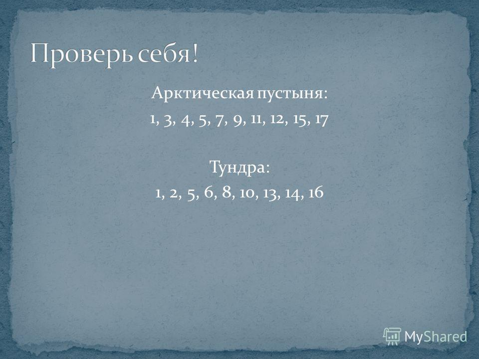 Арктическая пустыня: 1, 3, 4, 5, 7, 9, 11, 12, 15, 17 Тундра: 1, 2, 5, 6, 8, 10, 13, 14, 16
