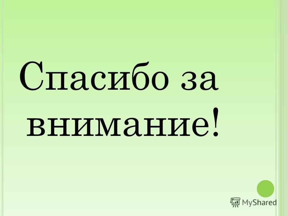 Л ИТЕРАТУРА 1.Красная книга Московской области. 2.Конституция РФ. 3.Интернет-сайты: http://ru.wikipedia.org/wiki http://images.yandex.ru http://www.ecosystema.ru/08nature/moss/089.ht m http://www.ecosystema.ru/08nature/moss/089.ht m http://www.mooirv