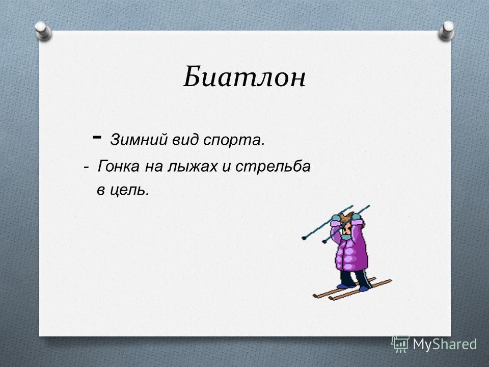 Биатлон - Зимний вид спорта. - Гонка на лыжах и стрельба в цель.