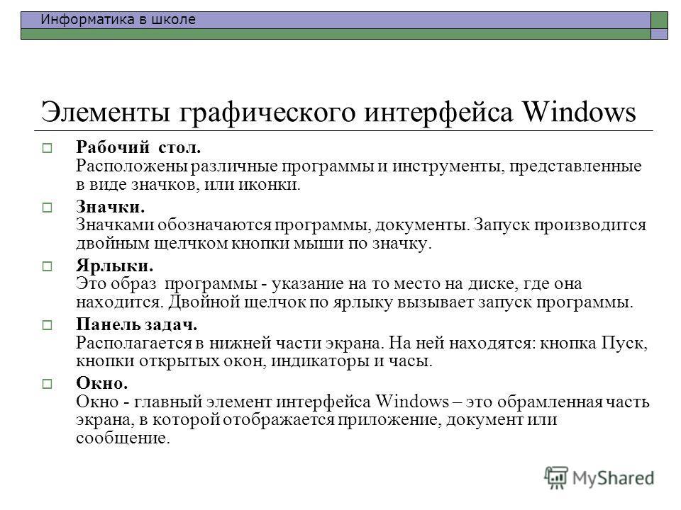 Информатика в школе Элементы графического интерфейса Windows Рабочий стол. Расположены различные программы и инструменты, представленные в виде значков, или иконки. Значки. Значками обозначаются программы, документы. Запуск производится двойным щелчк