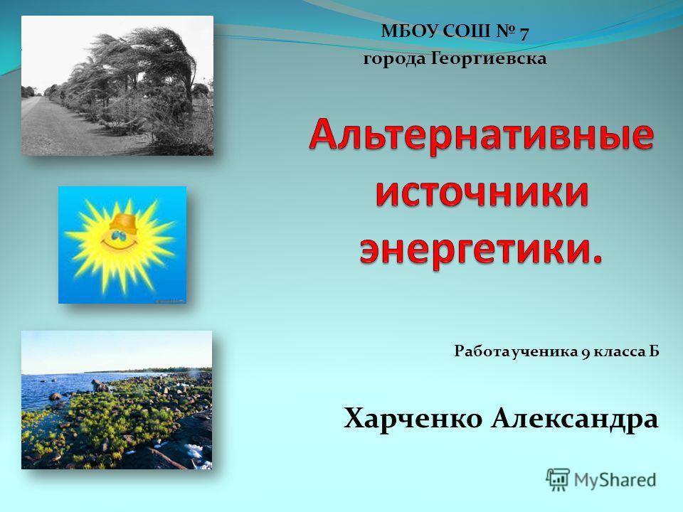 Работа ученика 9 класса Б Харченко Александра МБОУ СОШ 7 города Георгиевска