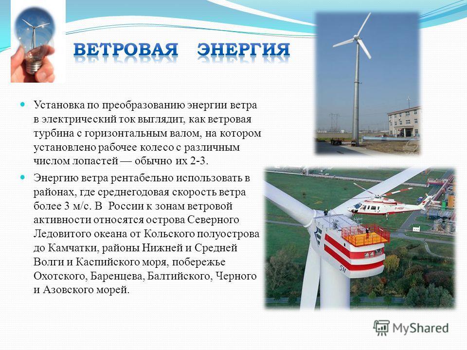 Установка по преобразованию энергии ветра в электрический ток выглядит, как ветровая турбина с горизонтальным валом, на котором установлено рабочее колесо с различным числом лопастей обычно их 2-3. Энергию ветра рентабельно использовать в районах, гд