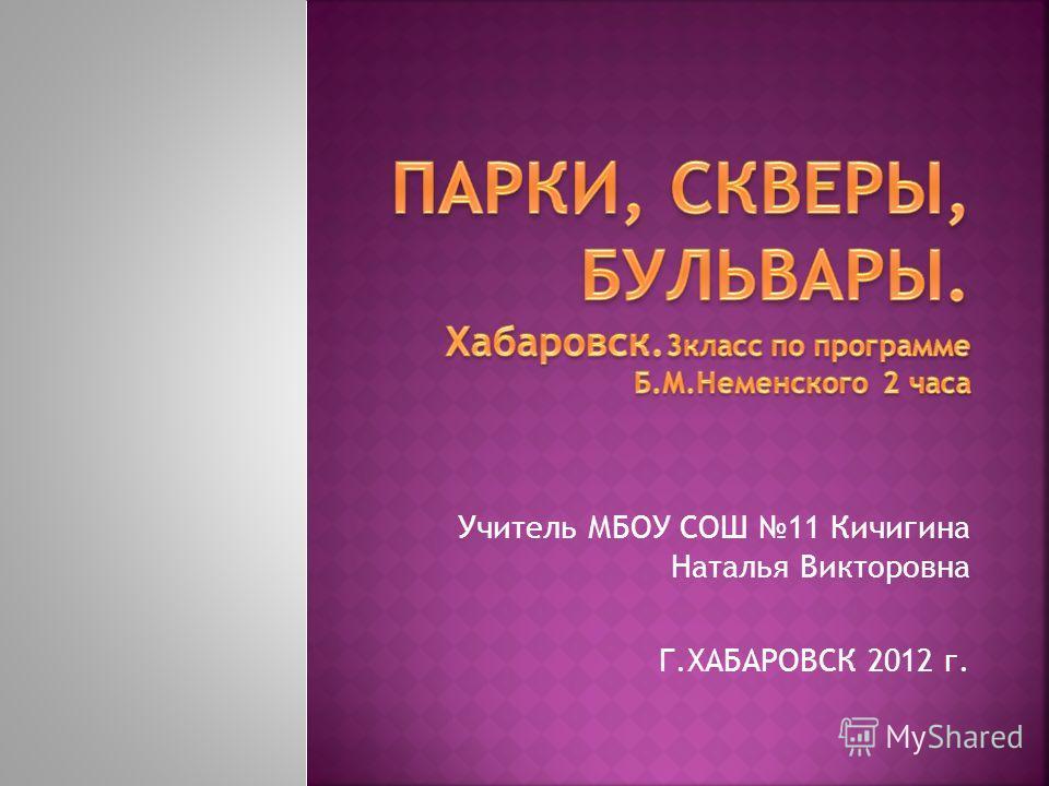 Учитель МБОУ СОШ 11 Кичигина Наталья Викторовна Г.ХАБАРОВСК 2012 г.