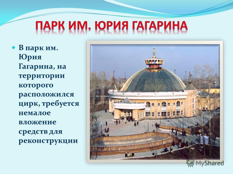 В парк им. Юрия Гагарина, на территории которого расположился цирк, требуется немалое вложение средств для реконструкции