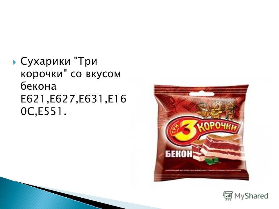 Сухарики Три корочки со вкусом бекона Е621,Е627,Е631,Е16 0С,Е551.