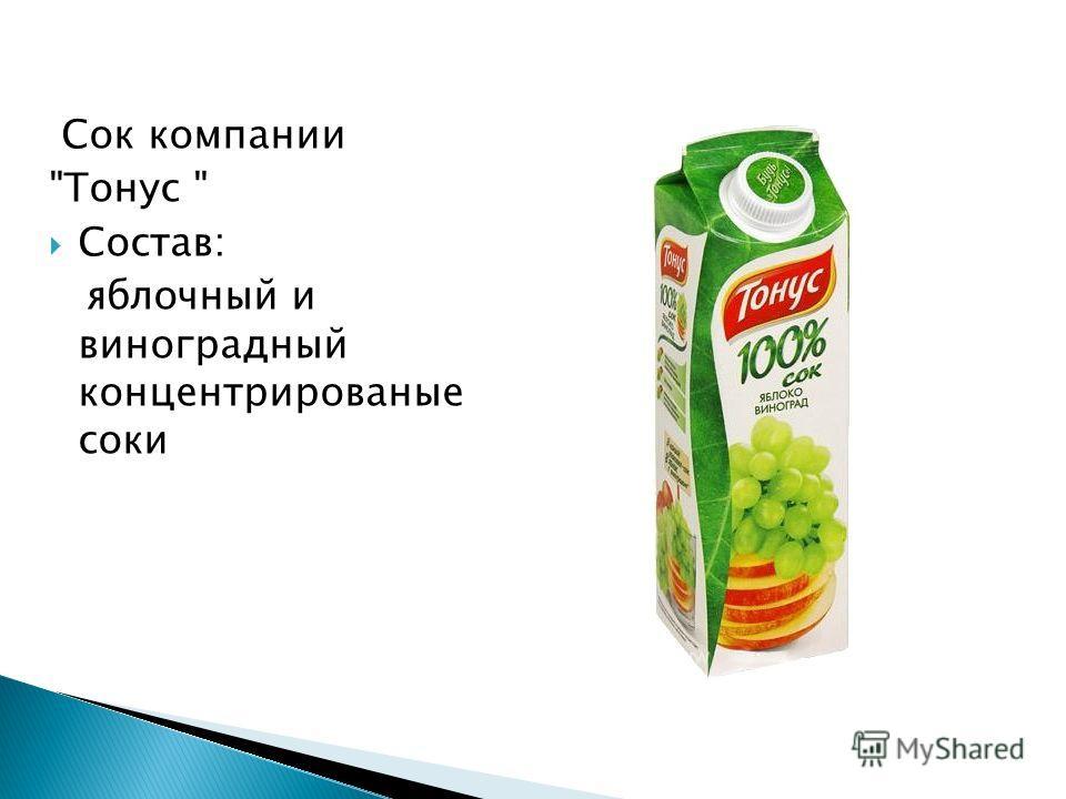 Сок компании Тонус  Состав: яблочный и виноградный концентрированые соки