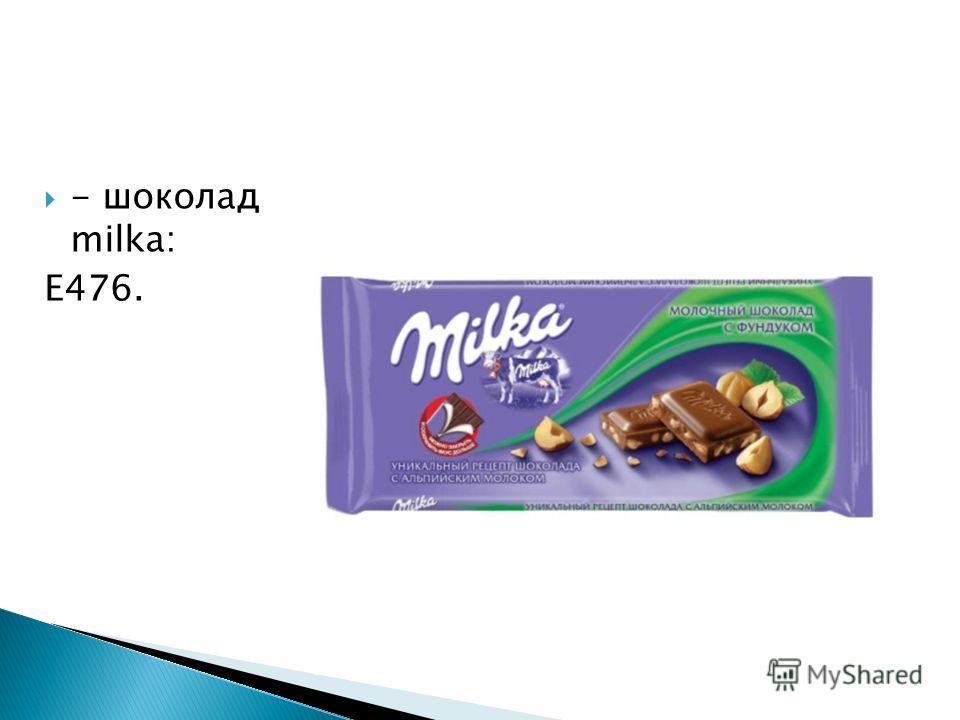 - шоколад milka: Е476.