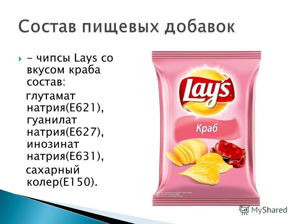 - чипсы Lays со вкусом краба состав: глутамат натрия(E621), гуанилат натрия(Е627), инозинат натрия(Е631), сахарный колер(Е150).