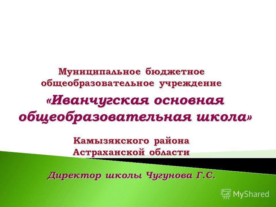 «Иванчугская основная общеобразовательная школа»