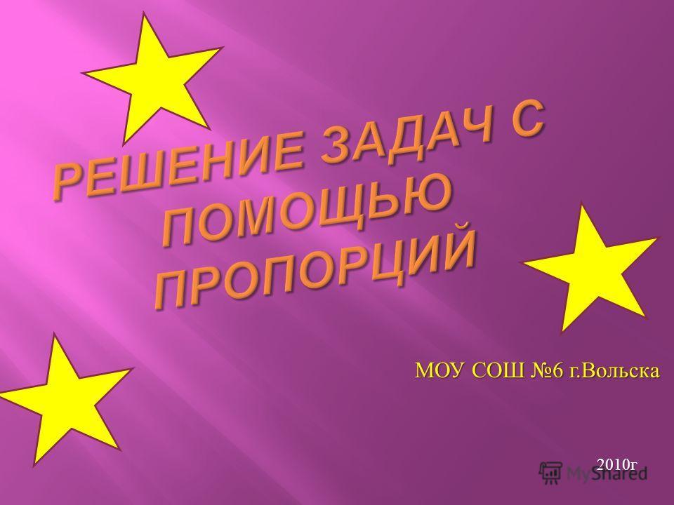 МОУ СОШ 6 г. Вольска 2010 г 2010 г