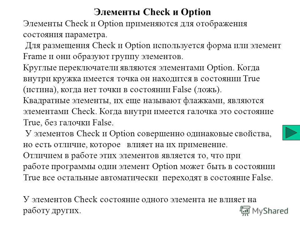 Элементы Check и Option Элементы Check и Option применяются для отображения состояния параметра. Для размещения Check и Option используется форма или элемент Frame и они образуют группу элементов. Круглые переключатели являются элементами Option. Ког