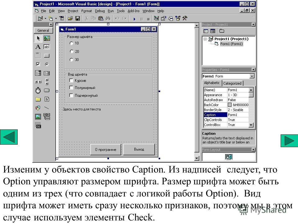 Изменим у объектов свойство Captiоn. Из надписей следует, что Option управляют размером шрифта. Размер шрифта может быть одним из трех (что совпадает с логикой работы Option). Вид шрифта может иметь сразу несколько признаков, поэтому мы в этом случае