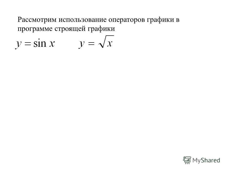 Рассмотрим использование операторов графики в программе строящей графики