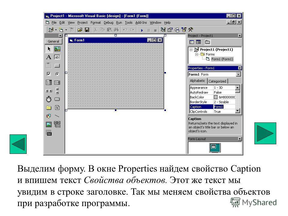Выделим форму. В окне Properties найдем свойство Caption и впишем текст Свойства объектов. Этот же текст мы увидим в строке заголовке. Так мы меняем свойства объектов при разработке программы.