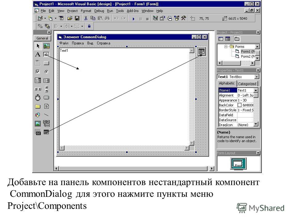 Добавьте на панель компонентов нестандартный компонент CommonDialog для этого нажмите пункты меню Project\Components