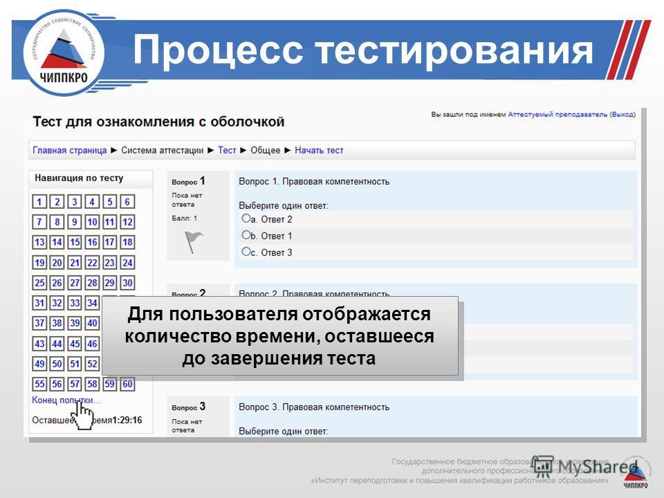 Процесс тестирования Для пользователя отображается количество времени, оставшееся до завершения теста Для пользователя отображается количество времени, оставшееся до завершения теста