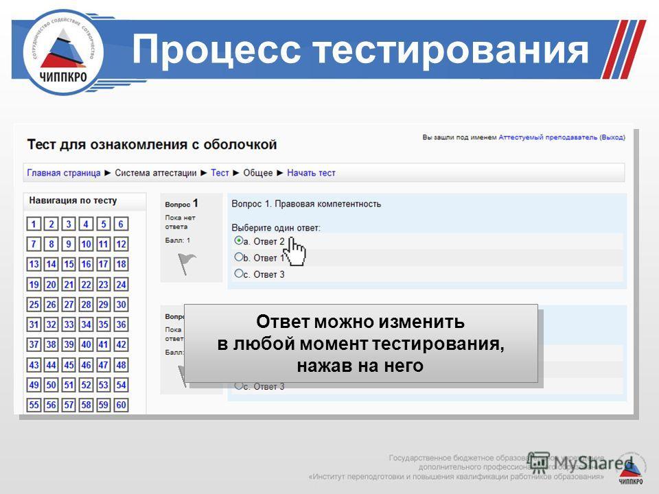 Процесс тестирования Ответ можно изменить в любой момент тестирования, нажав на него Ответ можно изменить в любой момент тестирования, нажав на него