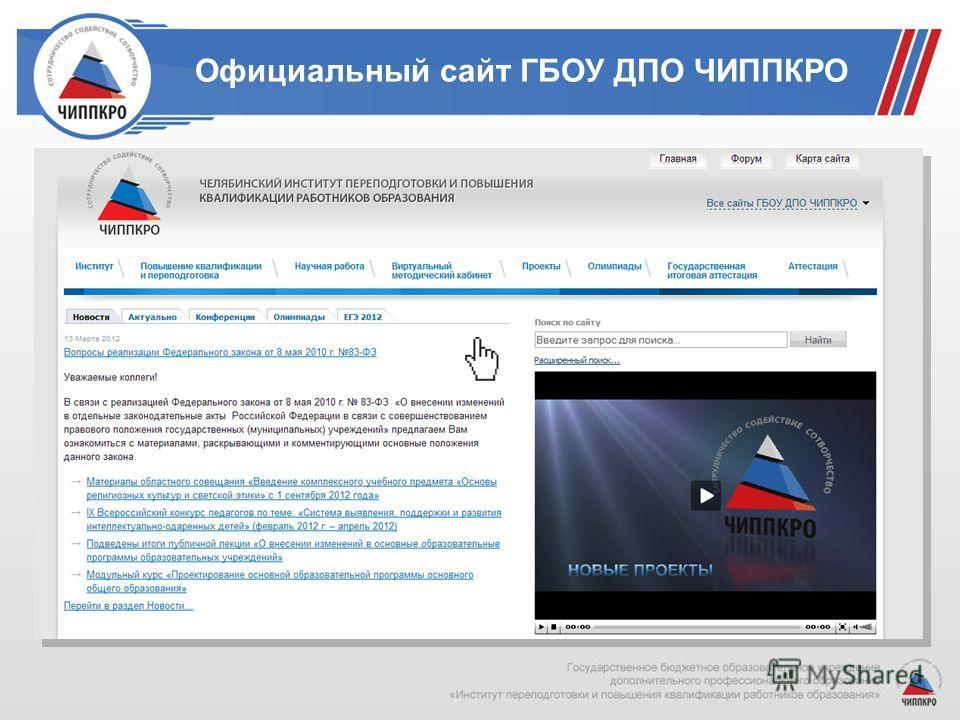 Официальный сайт ГБОУ ДПО ЧИППКРО