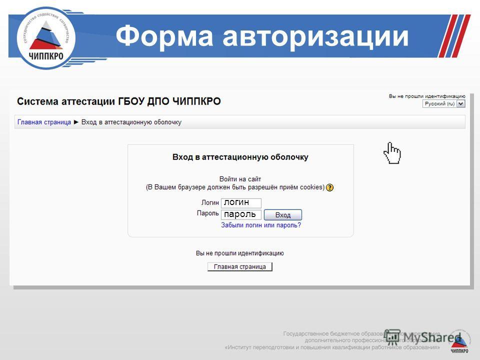 Форма авторизации логин пароль