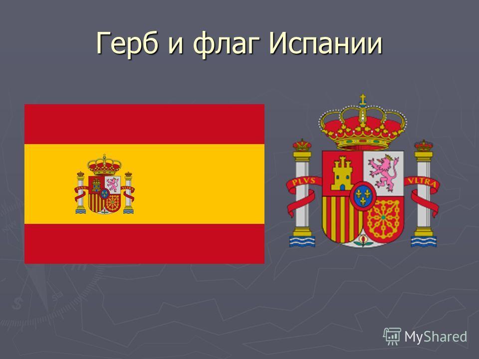 Герб и флаг Испании