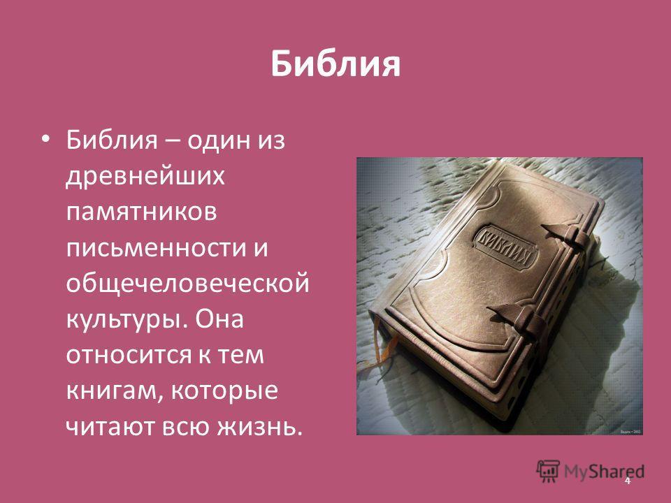 Библия Библия – один из древнейших памятников письменности и общечеловеческой культуры. Она относится к тем книгам, которые читают всю жизнь. 4