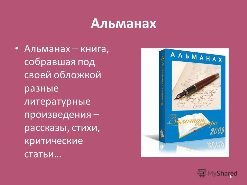 Альманах Альманах – книга, собравшая под своей обложкой разные литературные произведения – рассказы, стихи, критические статьи… 6