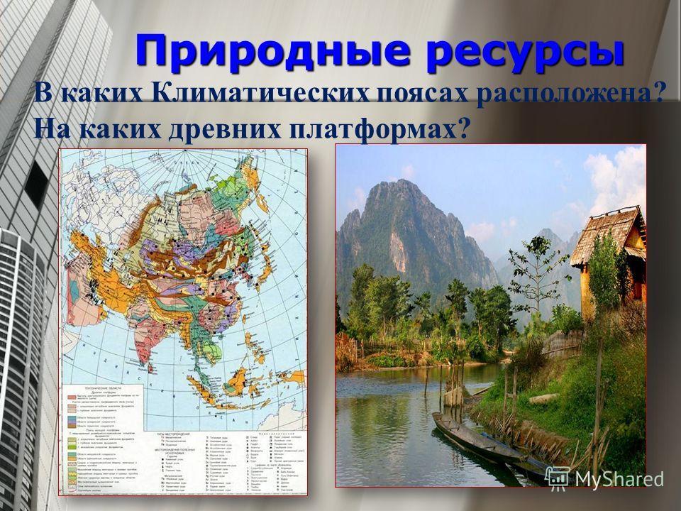 Природные ресурсы В каких Климатических поясах расположена? На каких древних платформах?