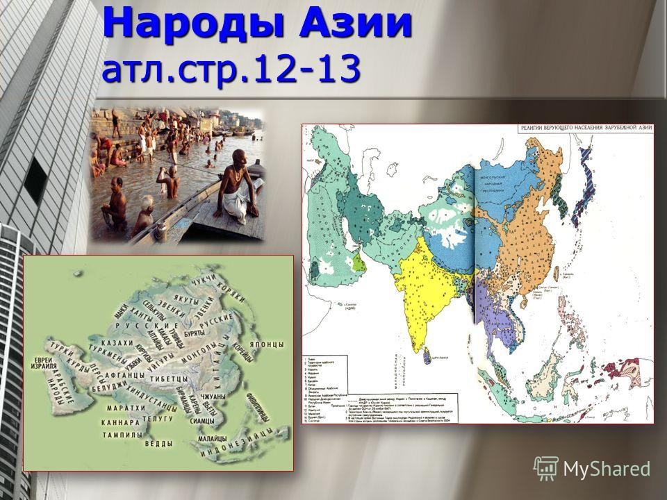 Народы Азии атл.стр.12-13