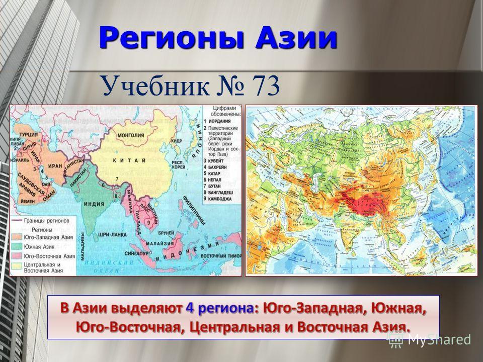 Регионы Азии Учебник 73