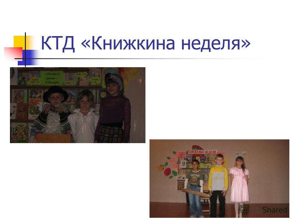 КТД «Книжкина неделя»
