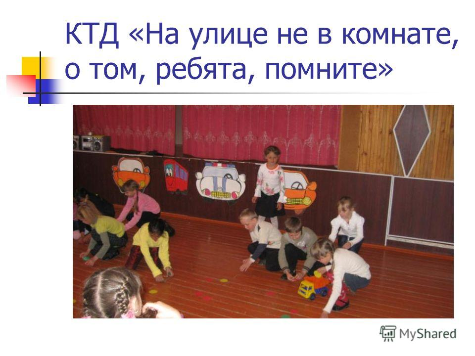 КТД «На улице не в комнате, о том, ребята, помните»