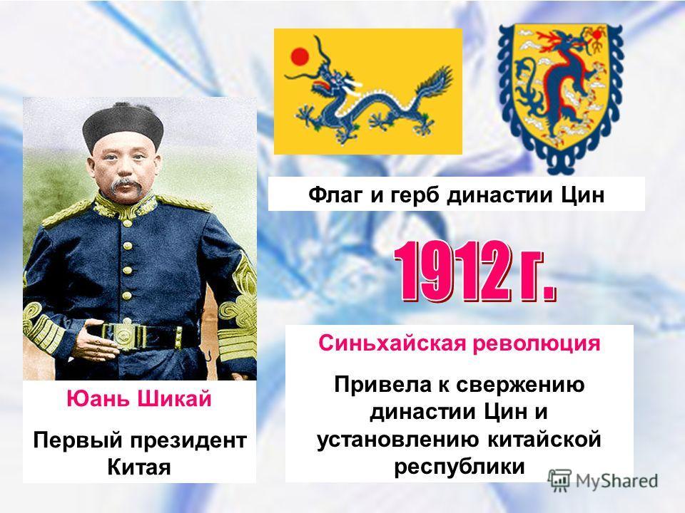 Флаг и герб династии Цин Синьхайская революция Привела к свержению династии Цин и установлению китайской республики Юань Шикай Первый президент Китая
