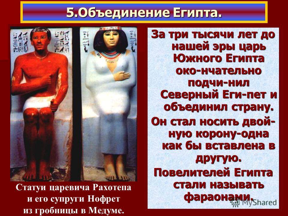 За три тысячи лет до нашей эры царь Южного Египта око-нчательно подчи-нил Северный Еги-пет и объединил страну. Он стал носить двой- ную корону-одна как бы вставлена в другую. Повелителей Египта стали называть фараонами. 5.Объединение Египта. Статуи ц
