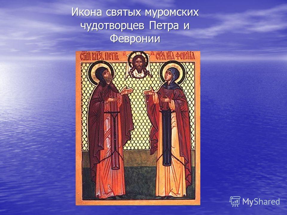 Икона святых муромских чудотворцев Петра и Февронии