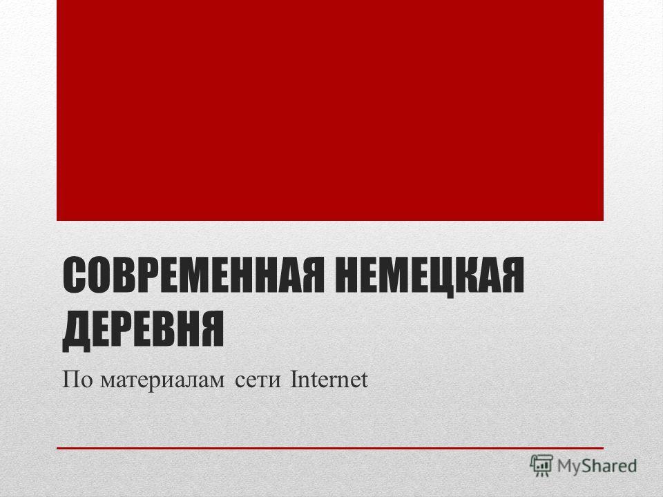 СОВРЕМЕННАЯ НЕМЕЦКАЯ ДЕРЕВНЯ По материалам сети Internet