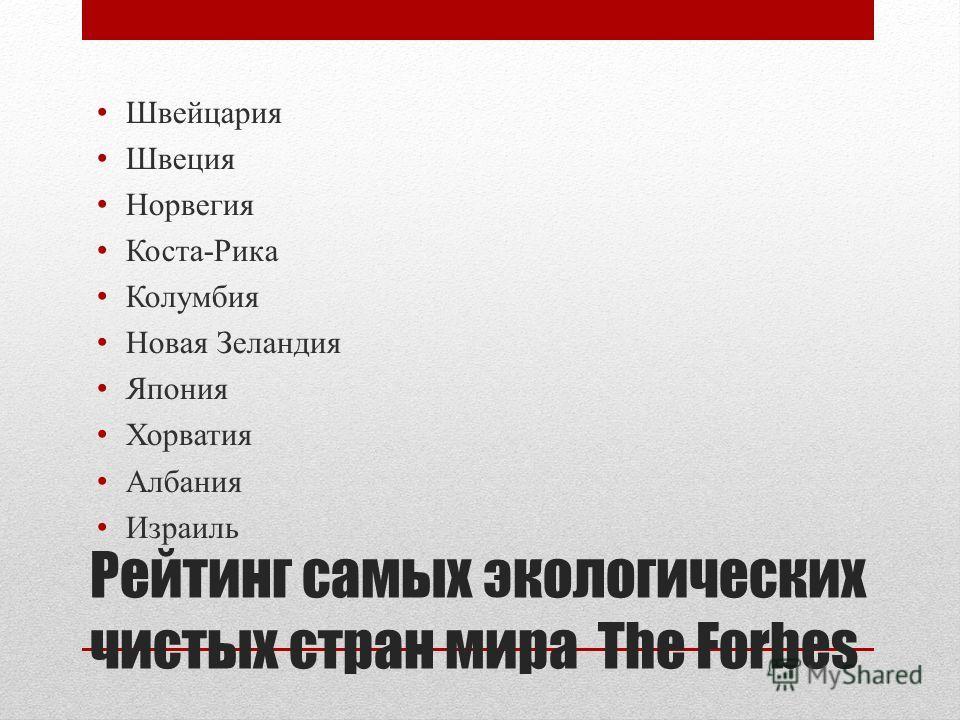 Рейтинг самых экологических чистых стран мира The Forbes Швейцария Швеция Норвегия Коста-Рика Колумбия Новая Зеландия Япония Хорватия Албания Израиль