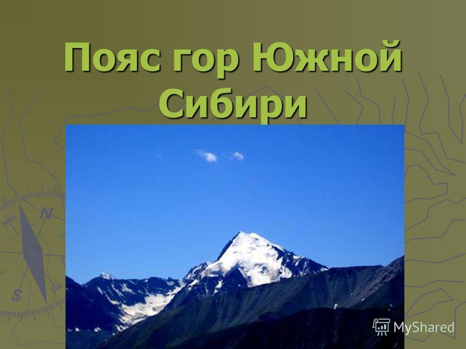 Пояс гор Южной Сибири