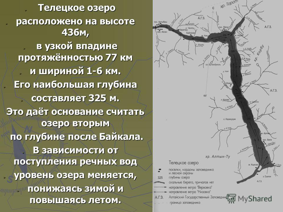 Телецкое озеро Телецкое озеро расположено на высоте 436м, расположено на высоте 436м, в узкой впадине протяжённостью 77 км в узкой впадине протяжённостью 77 км и шириной 1-6 км. и шириной 1-6 км. Его наибольшая глубина Его наибольшая глубина составля