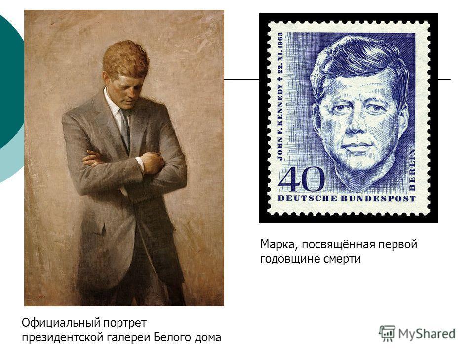 Официальный портрет президентской галереи Белого дома Марка, посвящённая первой годовщине смерти
