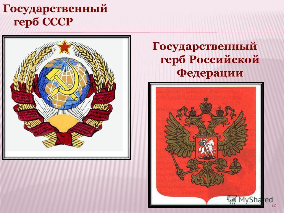 Государственный герб СССР Государственный герб Российской Федерации 10