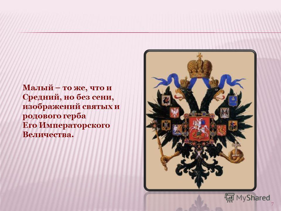 7 Малый – то же, что и Средний, но без сени, изображений святых и родового герба Его Императорского Величества.